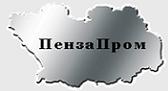 ПензаПром